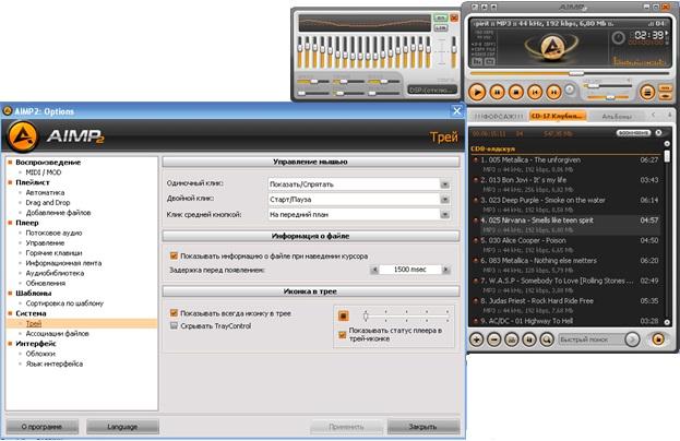 Aimp2 бесплатные мультимедиа программы